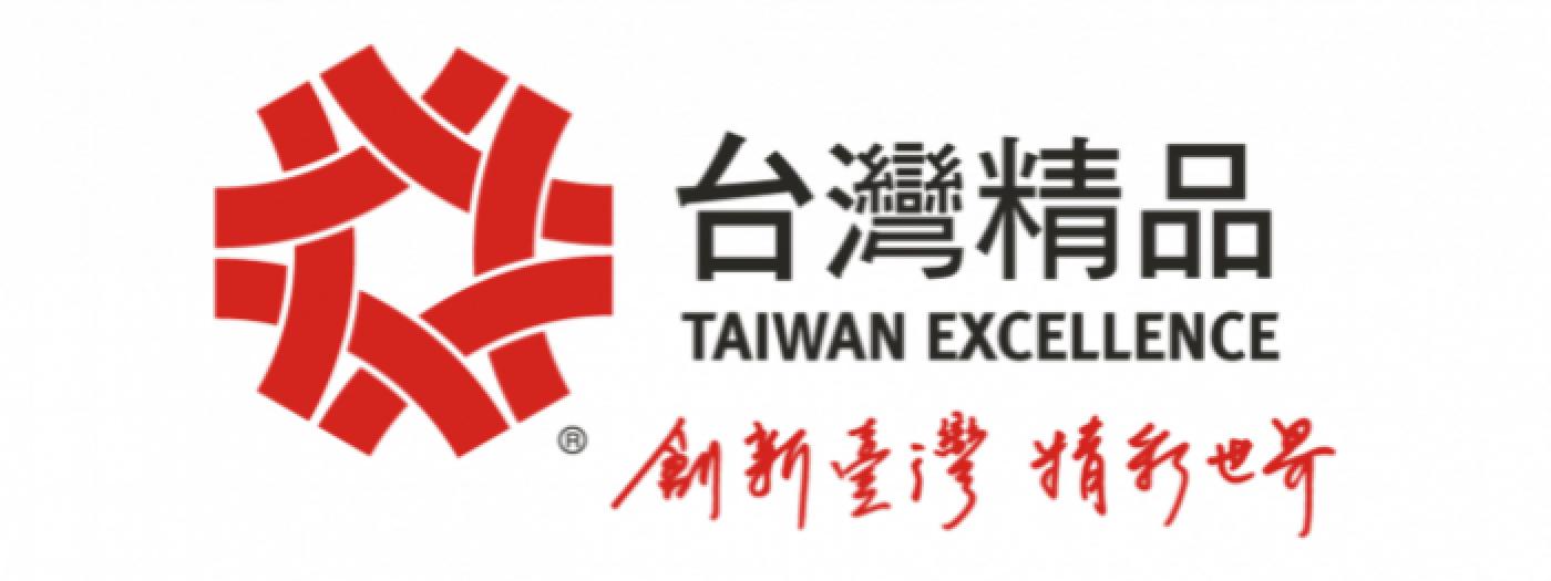 第29屆台灣精品獎 252家企業獲獎