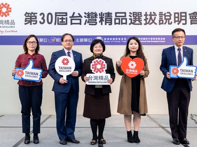 第30屆台灣精品選拔開跑 即日起歡迎臺灣企業報名