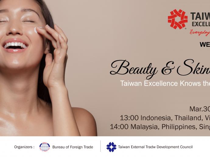 追求美麗商機 台灣精品剖析亞洲肌膚的照料秘訣