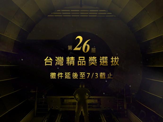 第26屆台灣精品選拔線上報名將延長至7月3日(週一)23時59分止,請廠商把握時間報名!