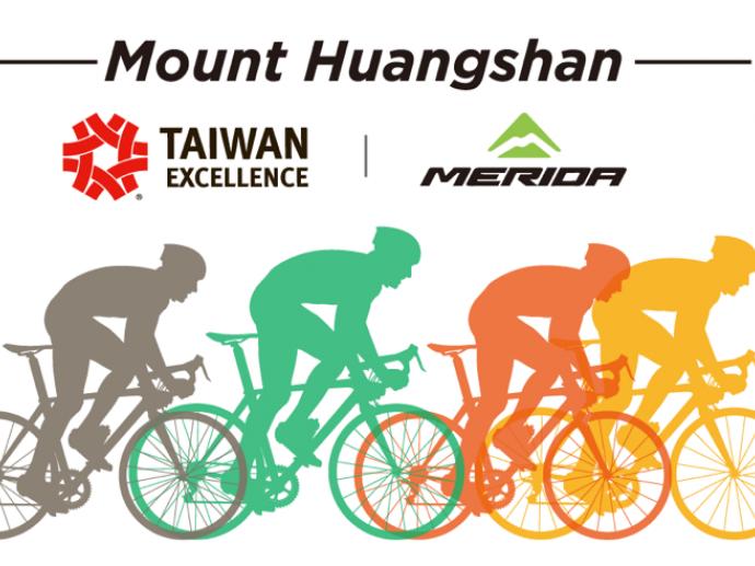 2017年「台灣精品美利達盃國際自行車賽」 台灣精品體驗營邀您黃山騎遊趣!
