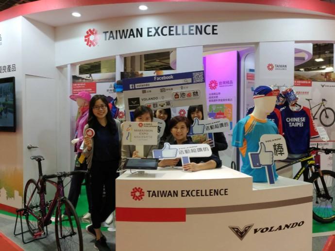 12月14至16日台灣精品與你在馬拉松運動博覽會相見