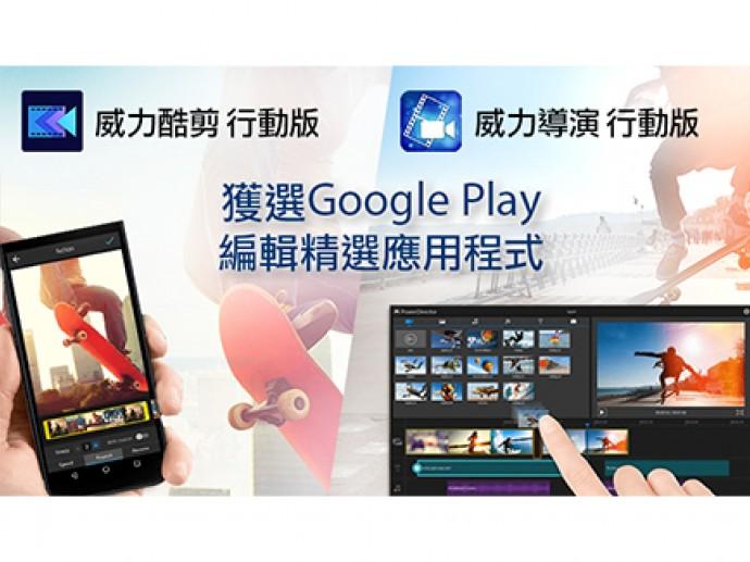 訊連科技「威力導演行動版」和「威力酷剪行動版」 雙雙榮獲Google Play 編輯精選應用程式肯定
