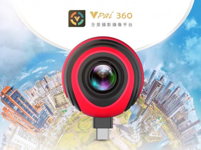 威盛發佈VPai•目二代專業版4K超高畫質360度全景相機一站式解決方案