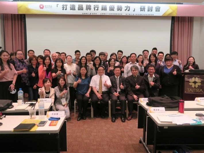 國際貿易局主辦外貿協會執行的首場打造品牌行銷優勢力研討會4月20、21日在臺北起跑,台灣精品廠商聚集一堂共享知識饗宴。