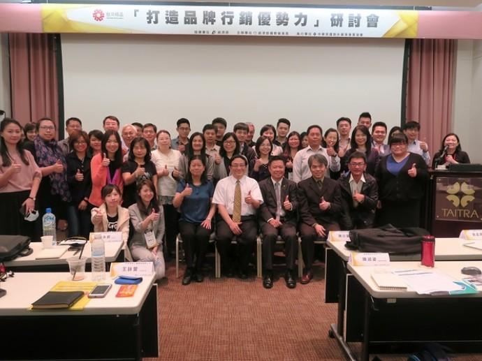 「打造品牌行銷優勢力研討會」台北正式開跑