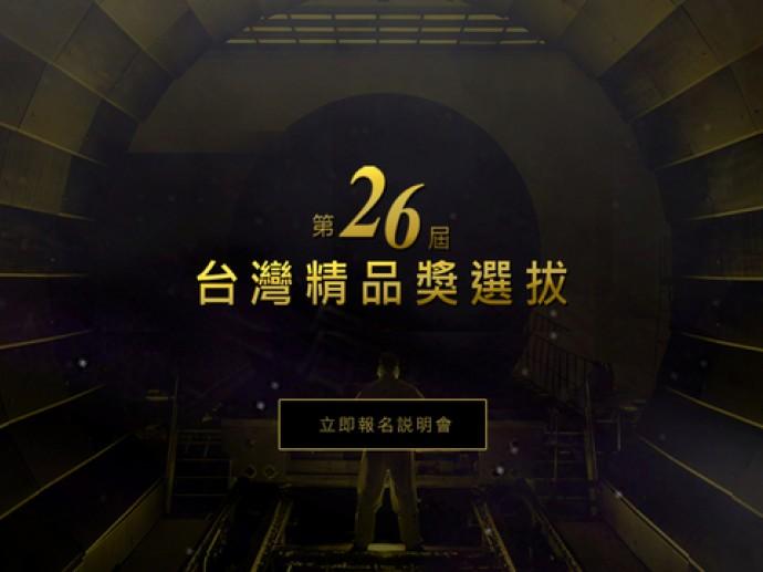 第26屆台灣精品選拔說明會5月3日開跑 貿協傳授致勝技巧