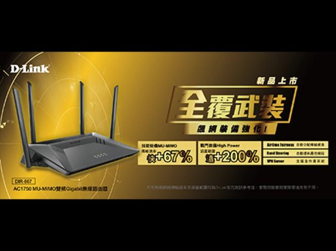 D-Link友訊科技宣布DIR-867新品全覆武裝在台上市
