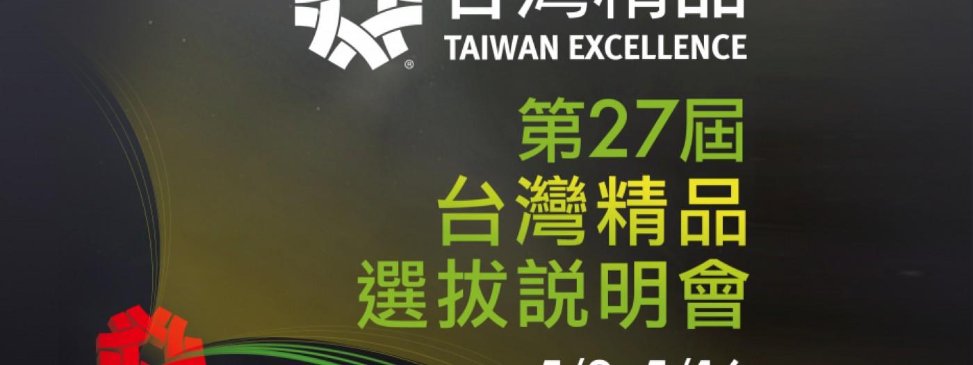 第27屆台灣精品選拔即將開跑 5月2日起巡迴說明會傳授獲勝技巧