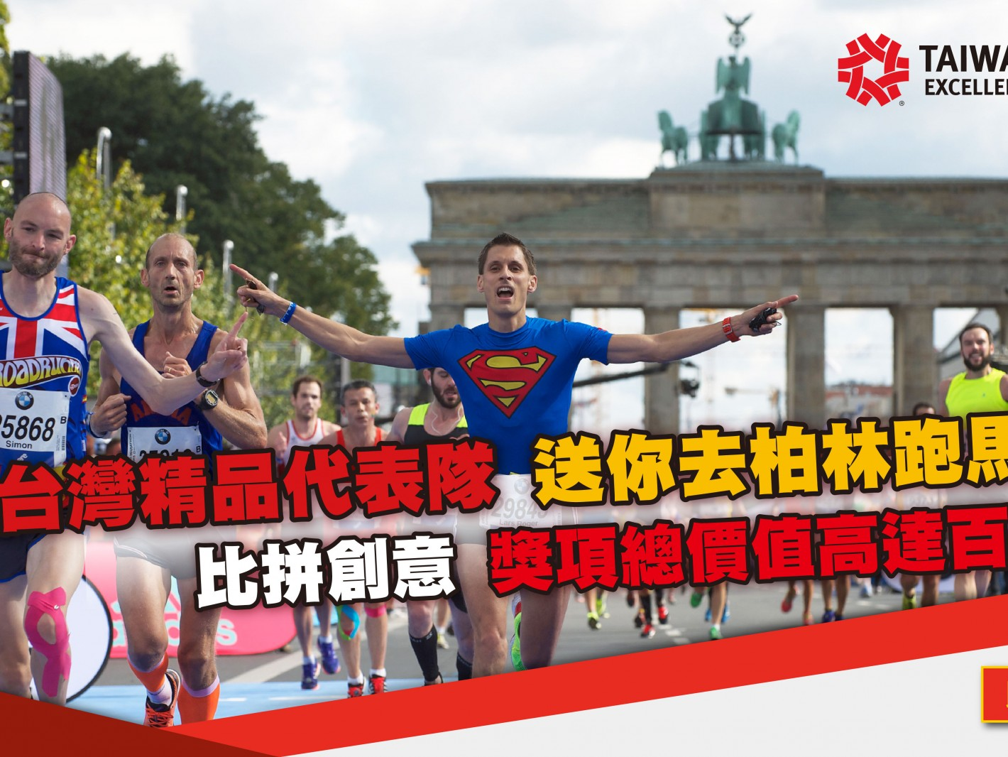 台灣精品「柏林馬拉松台灣精品代表隊」5月16日起開始徵選,獎項總價值高達百萬。