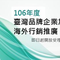 106年度臺灣品牌企業加強海外行銷推廣 即日起開放受理報名!