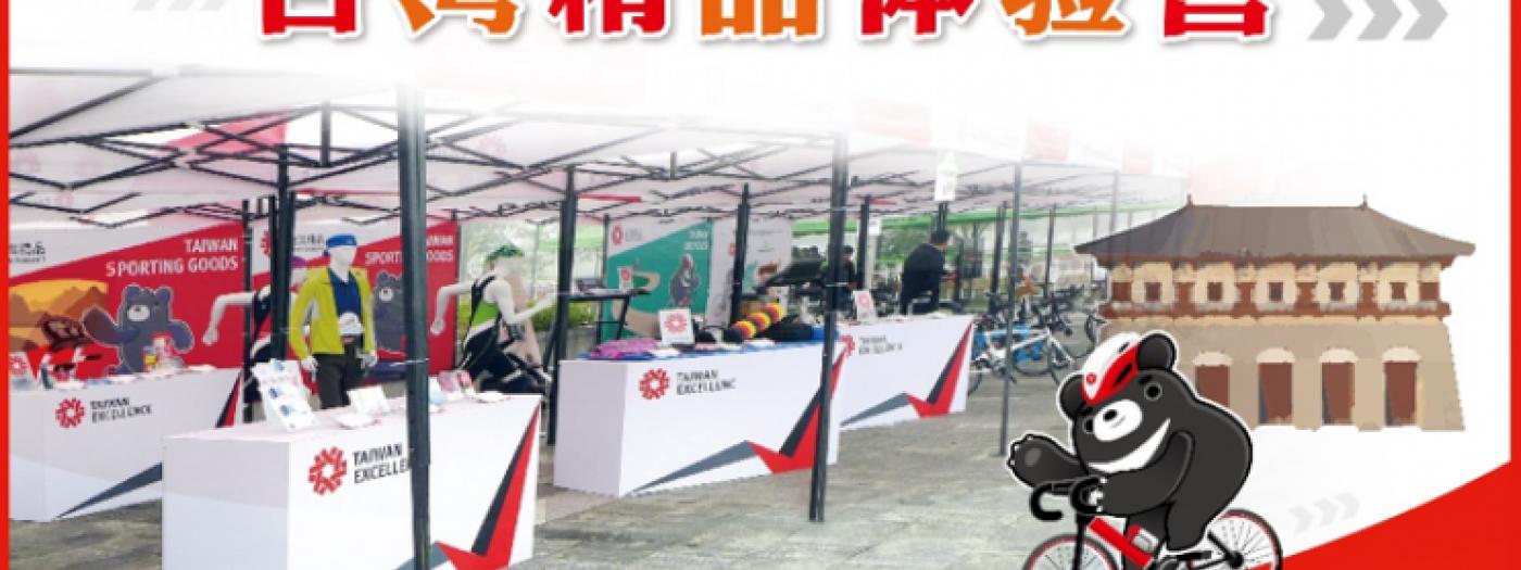 2018台灣精品美利達盃首次亮相西安 點燃夏日運動熱情