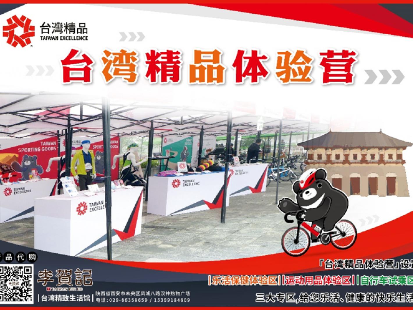 台灣精品體驗營邀請所有朋友親臨現場,感受台灣精品魅力!