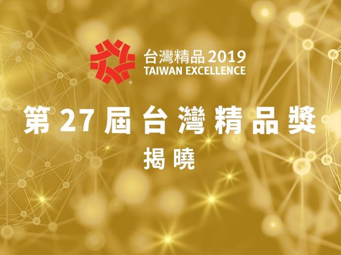 第27屆台灣精品選拔獲獎產品名單揭曉