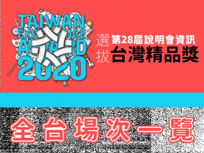 第28屆台灣精品選拔說明會資訊