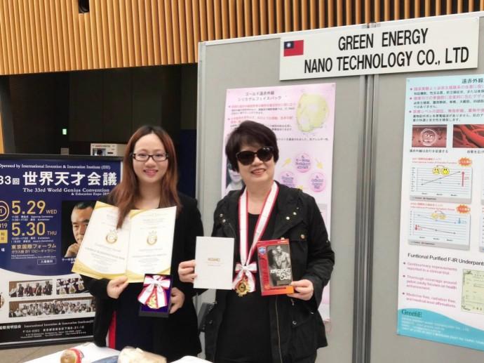 綠能奈米科技參加東京創新天才國際發明展勇奪雙面金牌