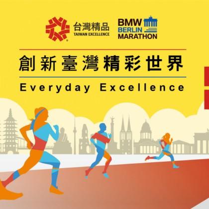 2019台灣精品以「創新台灣,精彩世界」為主題招募柏林馬拉松台灣精品代表隊