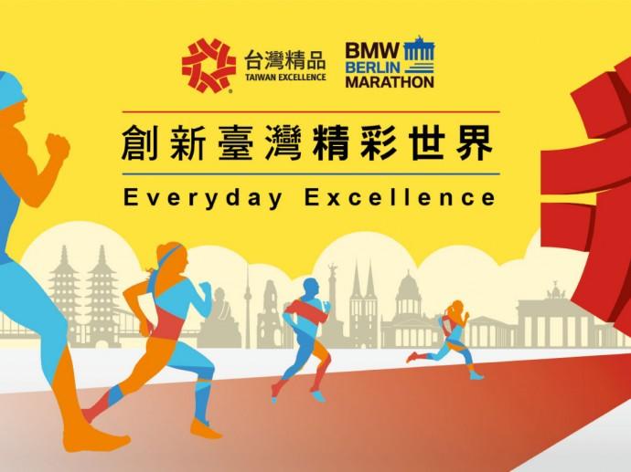 2019柏林馬拉松「台灣精品代表隊」 強力全員募集 用創新精彩世界