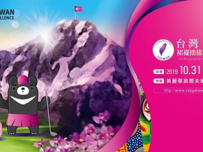2019台灣裙襬搖搖LPGA將於10月31日在美麗華鄉村俱樂部登場