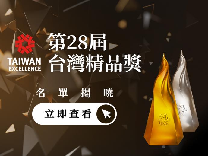 第28屆台灣精品獎得獎名單及金銀質獎選拔入圍名單 揭曉