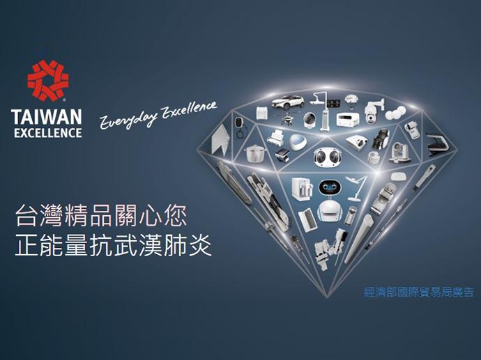 台灣精品為臺灣產業加油 合力度過武漢肺炎疫情挑戰
