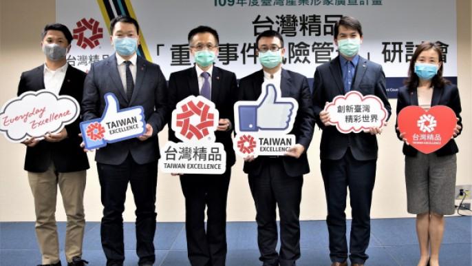 新冠疫情因應之道 台灣精品邀請企業現身說法