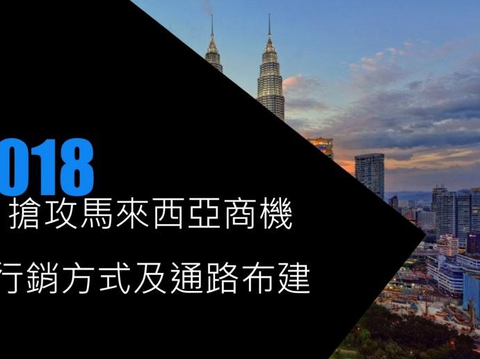 搶攻馬來西亞的行銷方式及通路布建