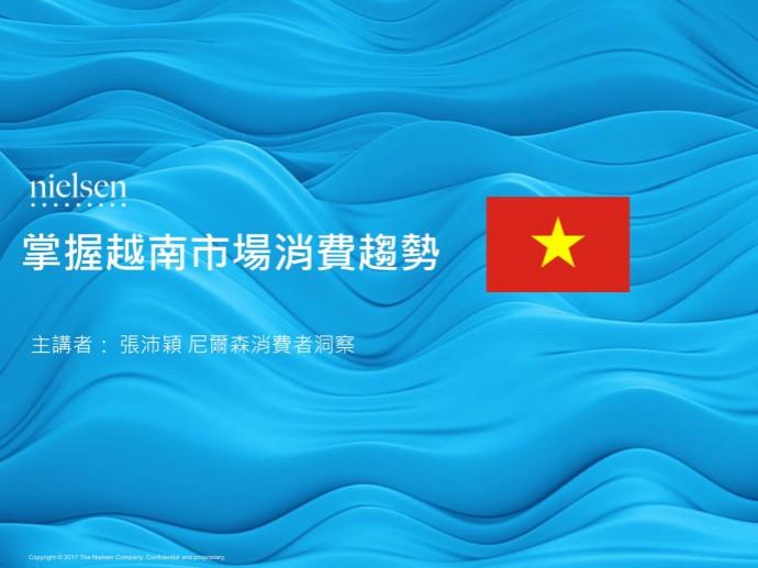 台灣產業品牌與越南的認知與形象表現