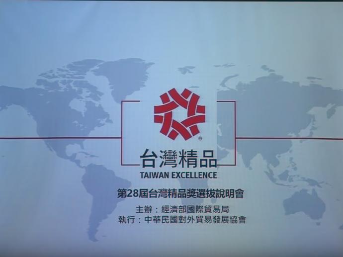 第28屆台灣精品選拔項目填寫技巧