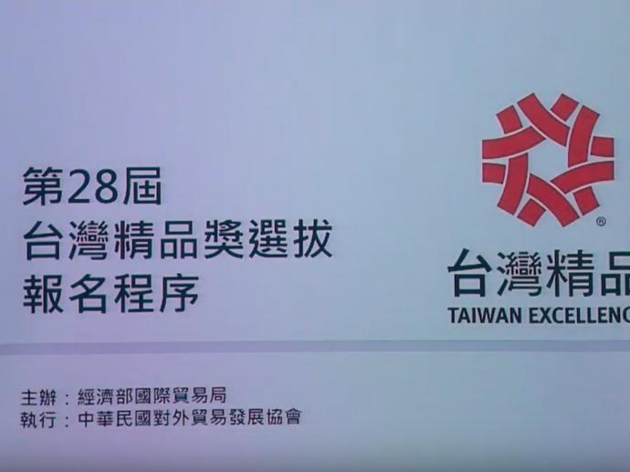 第28屆台灣精品選拔報名流程