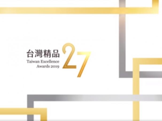 第27屆台灣精品獎頒獎典禮