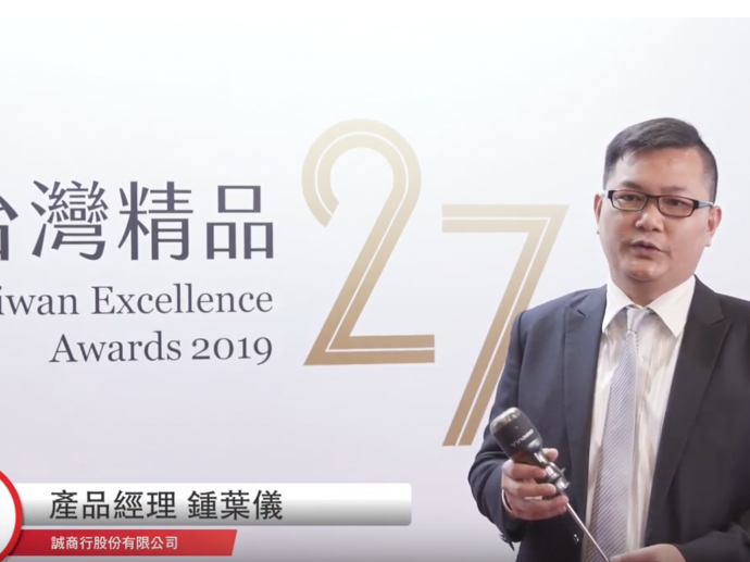 第27屆台灣精品獎廠商訪談 - 誠商行