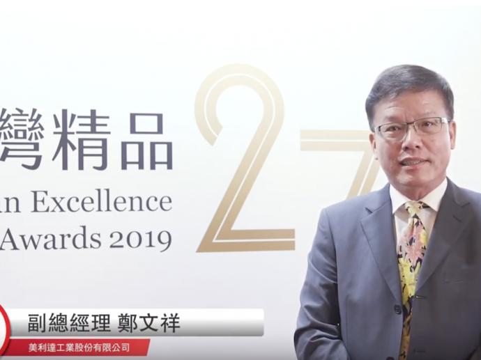 第27屆台灣精品獎廠商訪談 - 美利達