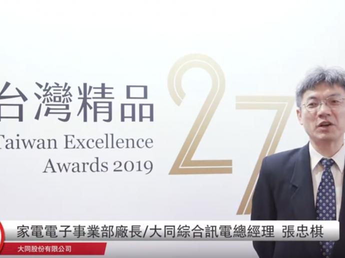 第27屆台灣精品獎廠商訪談 - 大同