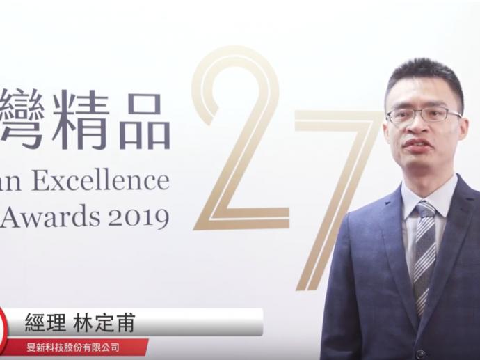 第27屆台灣精品獎廠商訪談 - 旻新