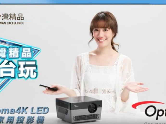 【#台灣精品愛台玩 #大玩咖金妮來開箱🎁 Optoma 4K LED 智能家用投影機】