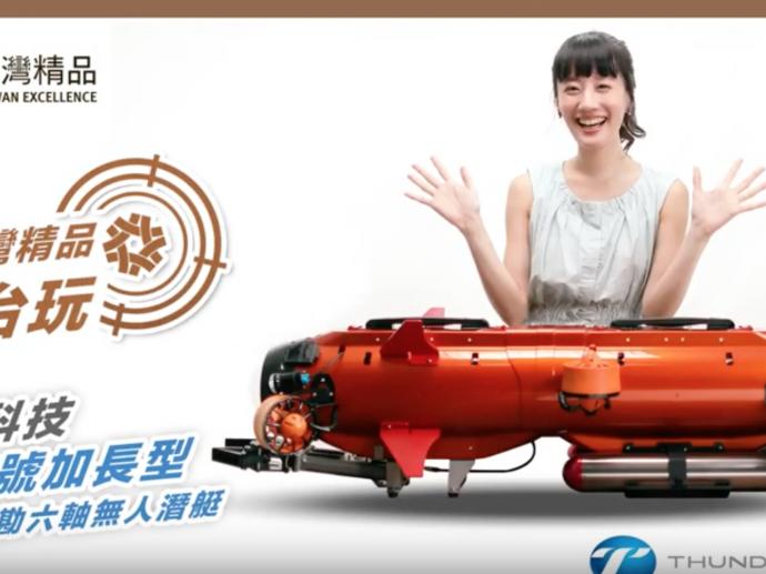 【#台灣精品愛台玩 #大玩咖金妮來開箱🎁雷虎科技 #海龍號加長型水下探勘六軸無人潛艇🐲】