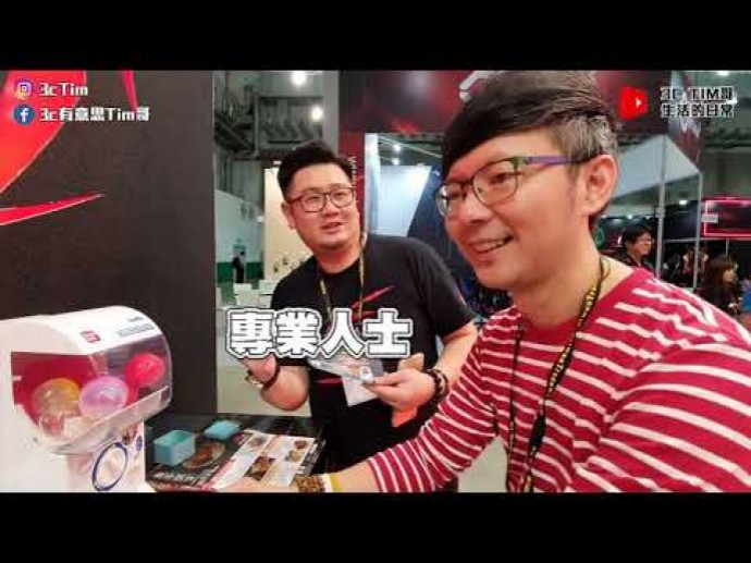 2019 Computex 台灣精品館 X 3C有意思Tim哥
