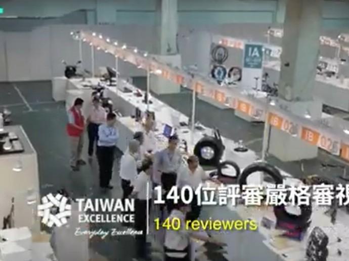 第28屆台灣精品獎選拔實錄