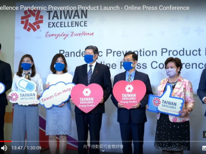 Taiwan Excellence Pandemic Prevention Product Launch - Online Press Conference
