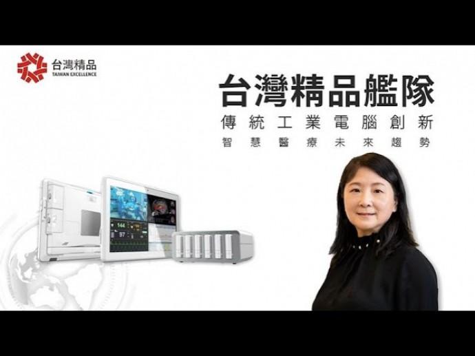 威強電工業電腦股份有限公司/智能醫療護理車系統解決方案