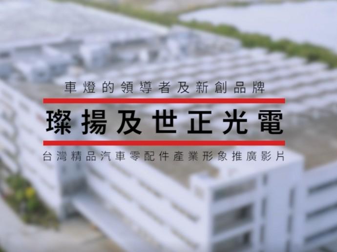 台灣精品汽車零配件產業-璨揚&世正光電 中文版