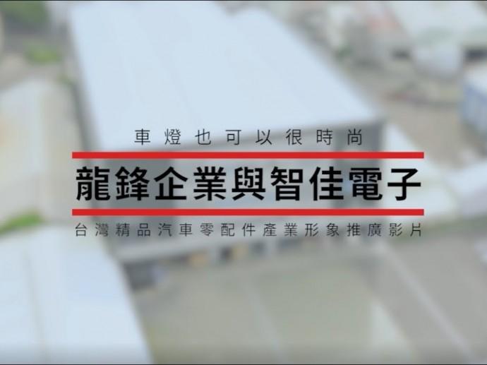 台灣精品汽車零配件產業形象推廣影片-車燈也可以很時尚-龍鋒與智佳電子