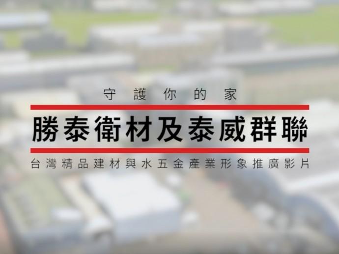 台灣精品建材與水五金產業形象推廣影片-守護你的家-勝泰衛材及泰威群聯