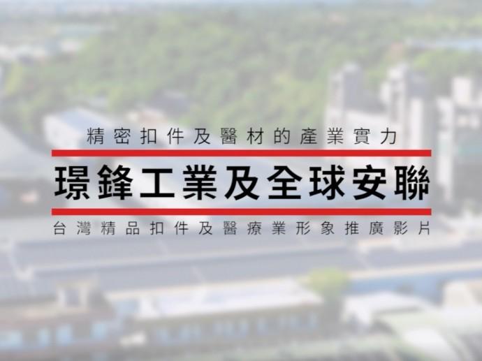 台灣精品扣件及醫療產業形象推廣影片-精密扣件與醫材的產業實力-璟鋒及全球安聯
