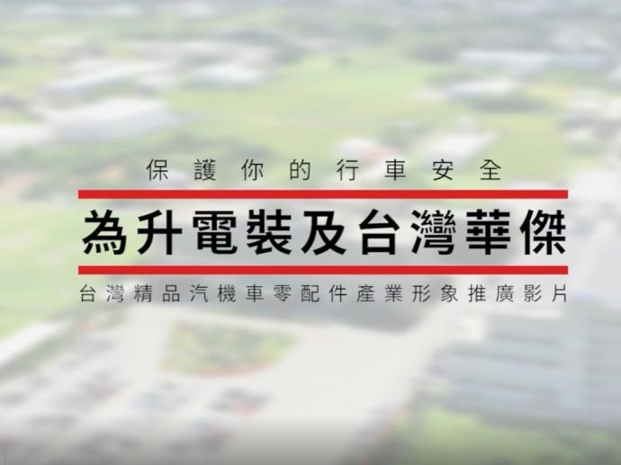 台灣精品汽機車零配件產業形象推廣影片-保護你的行車安全-為升電裝及台灣華傑