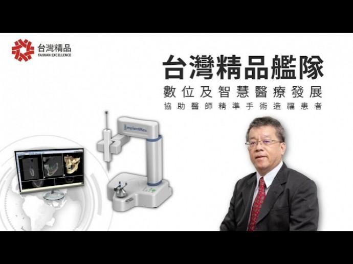 神農資訊股份有限公司-ImplantMax易牙工作站
