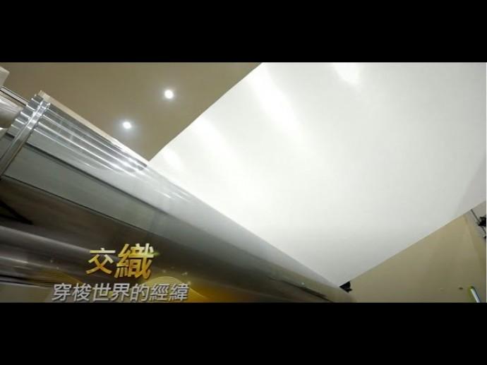交織世界的經緯|台灣精品紡織業宣傳素材
