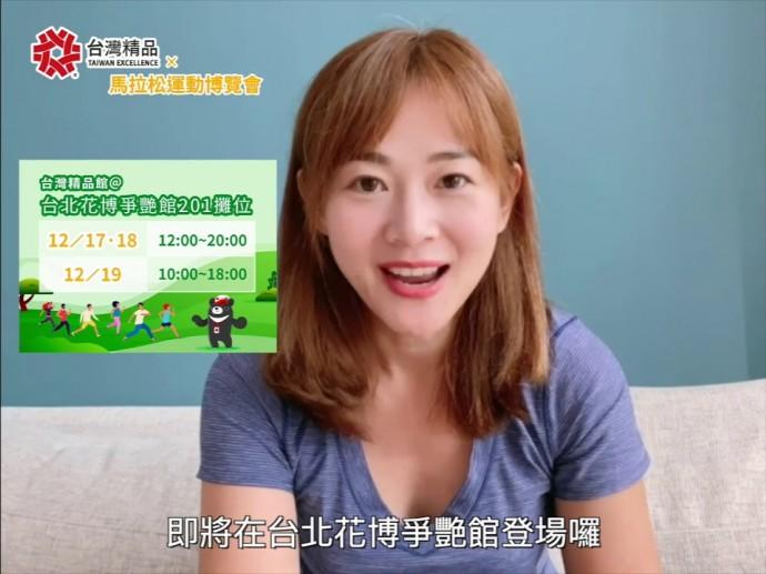 2020馬拉松運動博覽會台灣精品館! 魏華萱將與你一起同樂