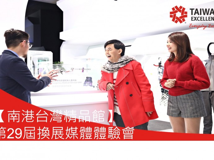 南港台灣精品館換展媒體體驗會精彩影片!